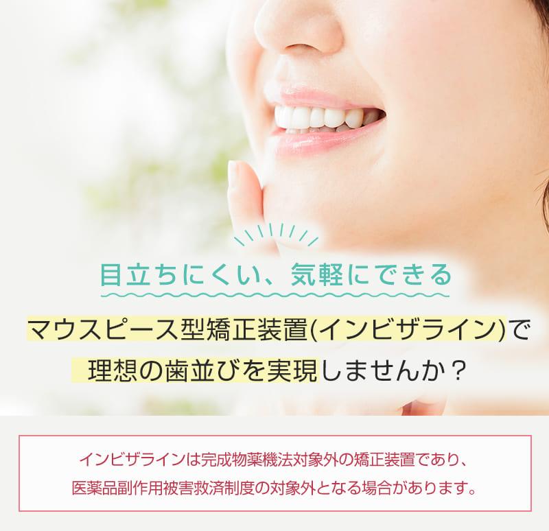目立ちにくい、気軽にできる マウスピース型矯正装置(インビザライン)で理想の歯並びを実現しませんか?