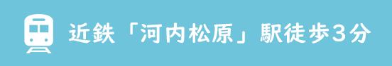 近鉄「河内松原」駅徒歩3分