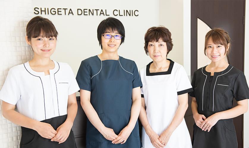 しげた歯科スタッフ